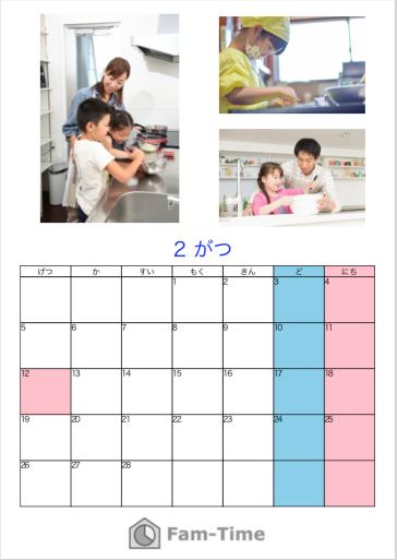 Toilet calendar sample